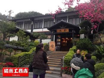 台湾皇池温泉IMG_0375.jpg