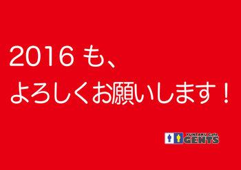 新年画像2016.jpg